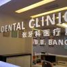 Tiew Dental Clinic (Bandar Baru Bangi) - Signboard