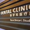 Tiew Dental Clinic (Nusa Bestari Johor) - Signboard