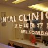 Tiew Dental Clinic (Sri Gombak)