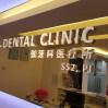 Tiew Dental Clinic (SS2 Petaling Jaya)