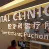 Tiew Dental Clinic (Taman Kinrara Puchong)