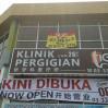 Tiew Dental Clinic (Taman Eng Ann Klang) - Exterior View