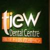 Tiew Dental Centre (Bandar Puteri Puchong) - Signboard