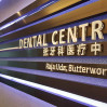 Tiew Dental Centre (Butterworth) - Signboard