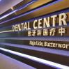Tiew Dental Centre (Butterworth) - Signboard