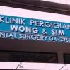 Wong & Sim Dental Surgery (Summerton) - Exterior View