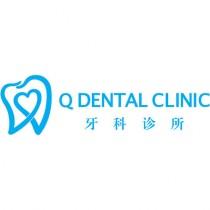 Q牙科诊所