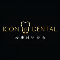 Klinik Pergigian Icon Sri Petaling (Icon Dental Sri Petaling)