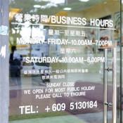 Dr Ko Clinic (Kuantan) - Business Hour