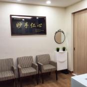 iCare Dental (Tropicana City Mall) - Waiting Area