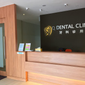 Q Dental Clinic - Reception Area