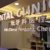 Tiew Dental Clinic (Damai Perdana Cheras) - Signboard