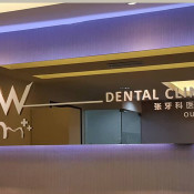 Tiew Dental Clinic (OUG Kuala Lumpur)