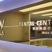 Tiew Dental Centre (Seksyen 9 Shah Alam) - Signboard