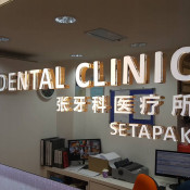 Tiew Dental Clinic (Setapak)