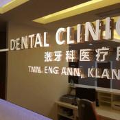 Tiew Dental Clinic (Taman Eng Ann Klang)