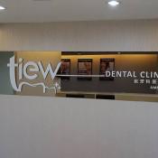 Tiew Dental Clinic (Taman Putra Ampang)