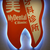 MyDental Clinic (Taman Segar Cheras) - Signboard