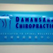Damansara Chiropractic Sign
