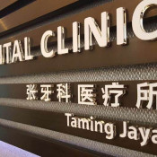 Tiew Dental Clinic (Taming Jaya)