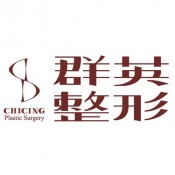 CHICING Plastic Surgery (Taipei)